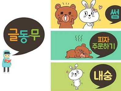 Screen shots from the 'Univoca' Korean translation app