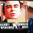 This picture taken on December 21, 2018 shows pedestrians looking at a television news programme featuring former Nissan chief Carlos Ghosn, in Tokyo. - Former Nissan boss Carlos Ghosn will be spending the beginning of 2019 behind bars after a Tokyo court on December 31 extended his detention through to January 11, local media reported. (Photo by Kazuhiro NOGI / AFP)