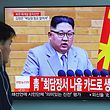 A man watches a television news showing a file footage of North Korean leader Kim Jong Un, at a railway station in Seoul on April 21, 2018. North Korean leader Kim Jong Un said he would halt nuclear tests and intercontinental missile launches, in an announcement welcomed by US President Donald Trump ahead of a much-anticipated summit between the two men. / AFP PHOTO / Jung Yeon-je