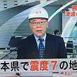 Selon la chaîne NHK, les secousses ont été très fortes, autant voire plus que le 11 mars 2011.