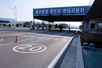 This picture taken on February 7, 2020 shows the main entrance of a factory of Hyundai Motor in the southeastern port of Ulsan. - The most productive car factory in the world fell quiet on February 7 as South Korea's Hyundai suspended operations at its giant Ulsan complex, hamstrung by a lack of parts with the coronavirus outbreak crippling China's industrial output. (Photo by - / YONHAP / AFP) / - South Korea OUT / REPUBLIC OF KOREA OUT  NO ARCHIVES  RESTRICTED TO SUBSCRIPTION USE